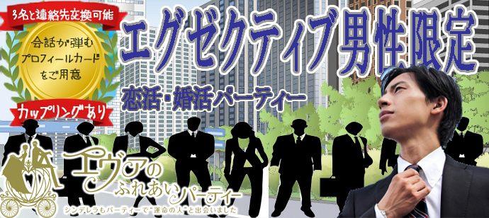 9/23(日)15:00~エグゼクティブ男性限定婚活パーティー in 金沢市