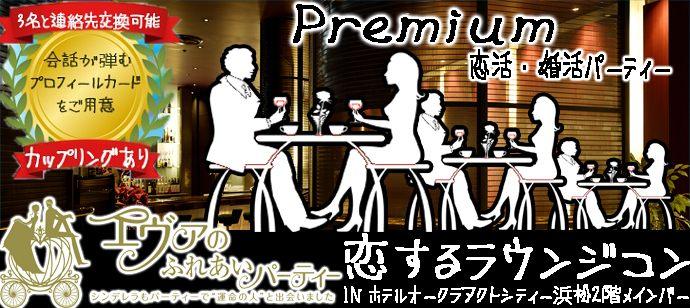 【静岡県浜松の婚活パーティー・お見合いパーティー】有限会社アイクル主催 2018年9月30日