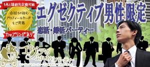 【富山県富山の婚活パーティー・お見合いパーティー】有限会社アイクル主催 2018年9月29日