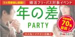 【東京都六本木の恋活パーティー】株式会社Rooters主催 2018年9月24日