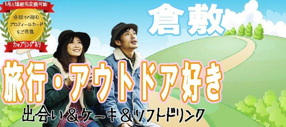 9/29(土)19:00~旅行・アウトドア好き婚活 in 倉敷