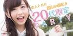 【神奈川県横浜駅周辺の恋活パーティー】株式会社Rooters主催 2018年9月25日