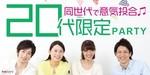 【東京都表参道の恋活パーティー】株式会社Rooters主催 2018年9月26日