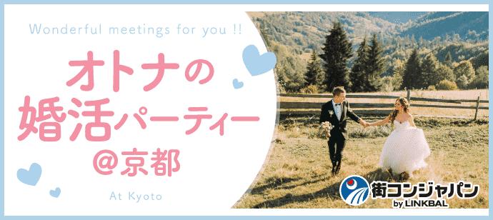 【30代限定☆カジュアル】婚活パーティーin京都♪
