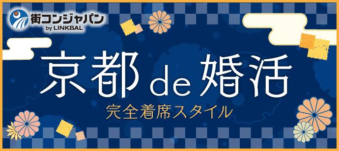 【20-27歳限定☆料理付】京都 de 婚活パーティー