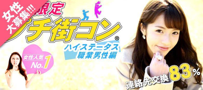 20代女子×ハイステータス男性×長岡パーティー