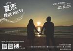 【佐賀県佐賀の婚活パーティー・お見合いパーティー】さがん出会い支援係主催 2018年8月26日