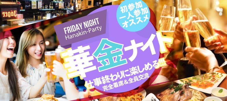 金夜は楽しまNight!!!Friday Night★@長岡