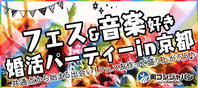 【フェス&音楽好き限定☆料理付】婚活パーティーin京都♪