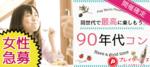 【群馬県高崎の恋活パーティー】名古屋東海街コン主催 2018年9月23日