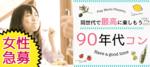 【山形県山形の恋活パーティー】名古屋東海街コン主催 2018年9月23日