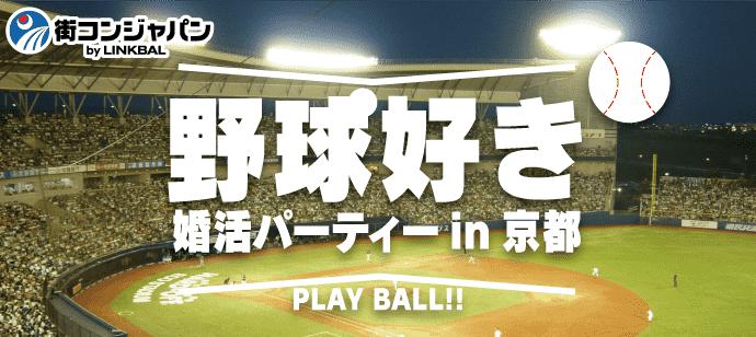 【野球好き限定☆カジュアル】婚活パーティーin京都