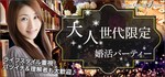 【新潟県新潟の恋活パーティー】株式会社アクセス・ネットワーク主催 2018年10月21日