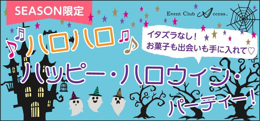 【10/28|新潟】SEASON限定!ハロハロ♪ ハッピー・ハロウィン・パーティー!