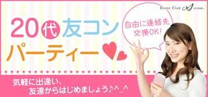 【長野県長野の恋活パーティー】株式会社アクセス・ネットワーク主催 2018年10月7日