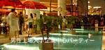【東京都六本木の婚活パーティー・お見合いパーティー】クラブキスティ―主催 2018年9月1日