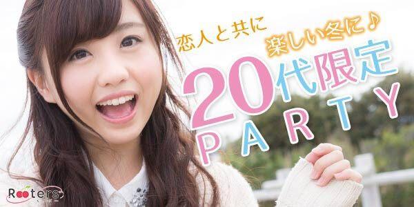 若者恋活祭♪♪【1人参加限定&20代限定】プチ恋活パーティー♪♪