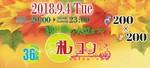 【北海道すすきのの恋活パーティー】株式会社AtoZ(札コン実行委員会)主催 2018年9月4日