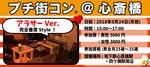 【大阪府心斎橋の恋活パーティー】街コン大阪実行委員会主催 2018年9月24日