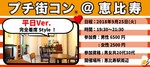 【東京都恵比寿の恋活パーティー】街コン大阪実行委員会主催 2018年9月25日