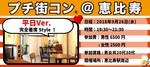 【東京都恵比寿の恋活パーティー】街コン大阪実行委員会主催 2018年9月26日