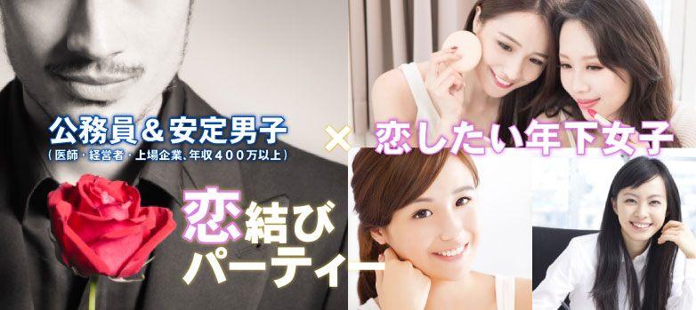 公務員&安定男子(医師・経営者・上場企業、年収400万以上)×20代女子!恋結びparty-松本(10/27)