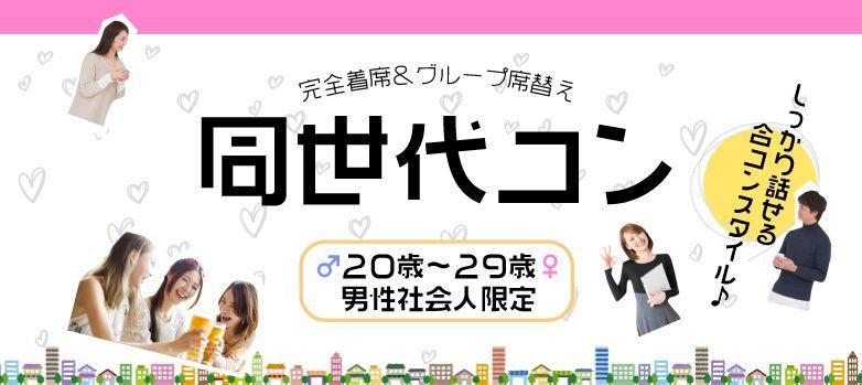【20代限定】着席&複数席替え♪恋に発展しやすい♪合コンパーティー-佐世保(10/28)