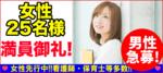 【東京都新宿の恋活パーティー】街コンkey主催 2018年9月24日