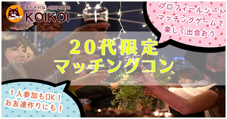 第146回 土曜夜は20代限定マッチングコン in 北海道/札幌【プロフィールシート、マッチングゲームあり☆完全着席形式で一人参加/初心者も大歓迎の街コン!】