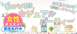 【宮崎県宮崎の恋活パーティー】株式会社リネスト主催 2018年10月21日
