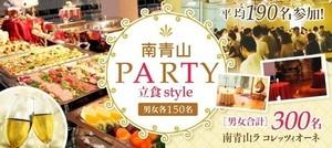 【東京都表参道の恋活パーティー】happysmileparty主催 2018年9月21日