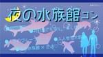 【愛知県名古屋市内その他の体験コン・アクティビティー】未来デザイン主催 2018年8月18日