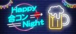 【宮崎県宮崎の恋活パーティー】株式会社リネスト主催 2018年10月19日