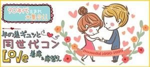 【茨城県つくばの恋活パーティー】株式会社リネスト主催 2018年10月28日