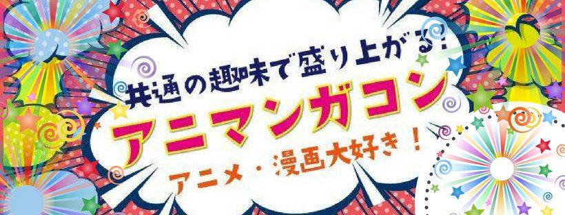 10/20(土)アニメ・漫画大好き!アニマンガコン☆