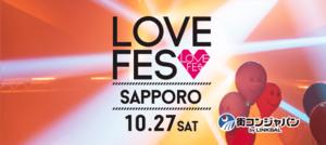 【北海道すすきのの恋活パーティー】LiMnect主催 2018年10月27日