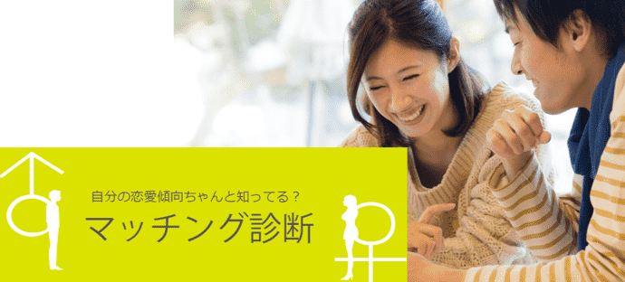 【恋活セミナー】自分の恋愛スタイルと自分に合うタイプのお相手が分かる!『恋愛マッチング診断』