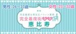 【東京都恵比寿の恋活パーティー】MORE街コン実行委員会主催 2018年9月21日
