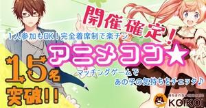【奈良県奈良の趣味コン】株式会社KOIKOI主催 2018年9月23日