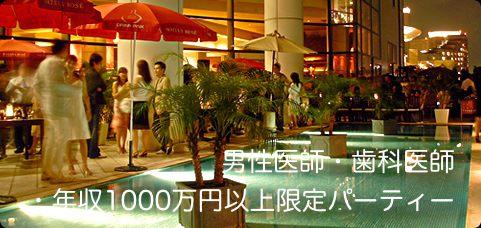 9/30(日) 銀座 男性医師・歯科医師・年収1000万円以上限定婚活パーティー