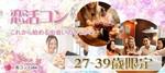 【秋田県秋田の恋活パーティー】街コンキューブ主催 2018年9月30日