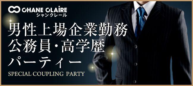 ★…男性Executiveクラス大集合!!…★<10/20 (土) 13:00  銀座ZX>…\上場企業勤務・公務員・高学歴/★婚活PARTY