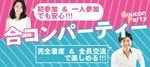 【静岡県静岡の恋活パーティー】株式会社リネスト主催 2018年10月21日