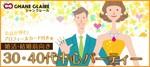 【東京都有楽町の婚活パーティー・お見合いパーティー】シャンクレール主催 2018年10月19日