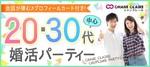 【東京都新宿の婚活パーティー・お見合いパーティー】シャンクレール主催 2018年10月21日