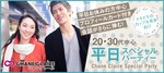 【東京都新宿の婚活パーティー・お見合いパーティー】シャンクレール主催 2018年10月22日