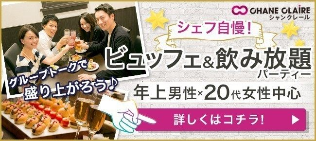 TV・雑誌・メディアで話題の料理付婚活<10/1 (月) 19:30 大阪>…《理想の年の差±》\年上男性×20代女子中心『年の差』PARTY/【女性に人気のイタリアン&フレンチ】