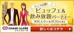 【東京都新宿の婚活パーティー・お見合いパーティー】シャンクレール主催 2018年10月16日