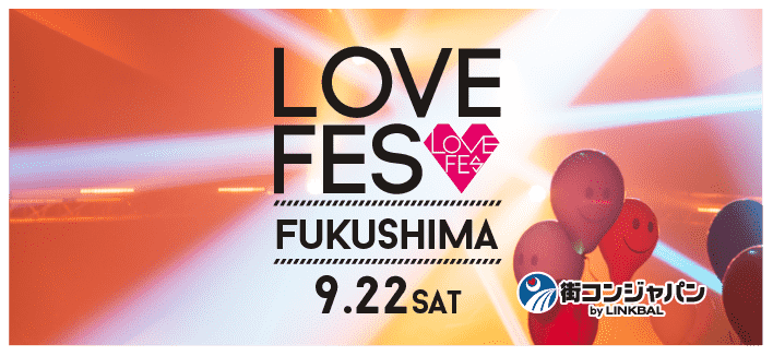LOVE FES FUKUSHIMA in郡山 【全国同時開催の人気イベント】 フリータイムやマッチングがあるので多くの異性と出会えるのが魅力のイベント♪