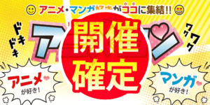 【福島県郡山の恋活パーティー】街コンmap主催 2018年10月13日